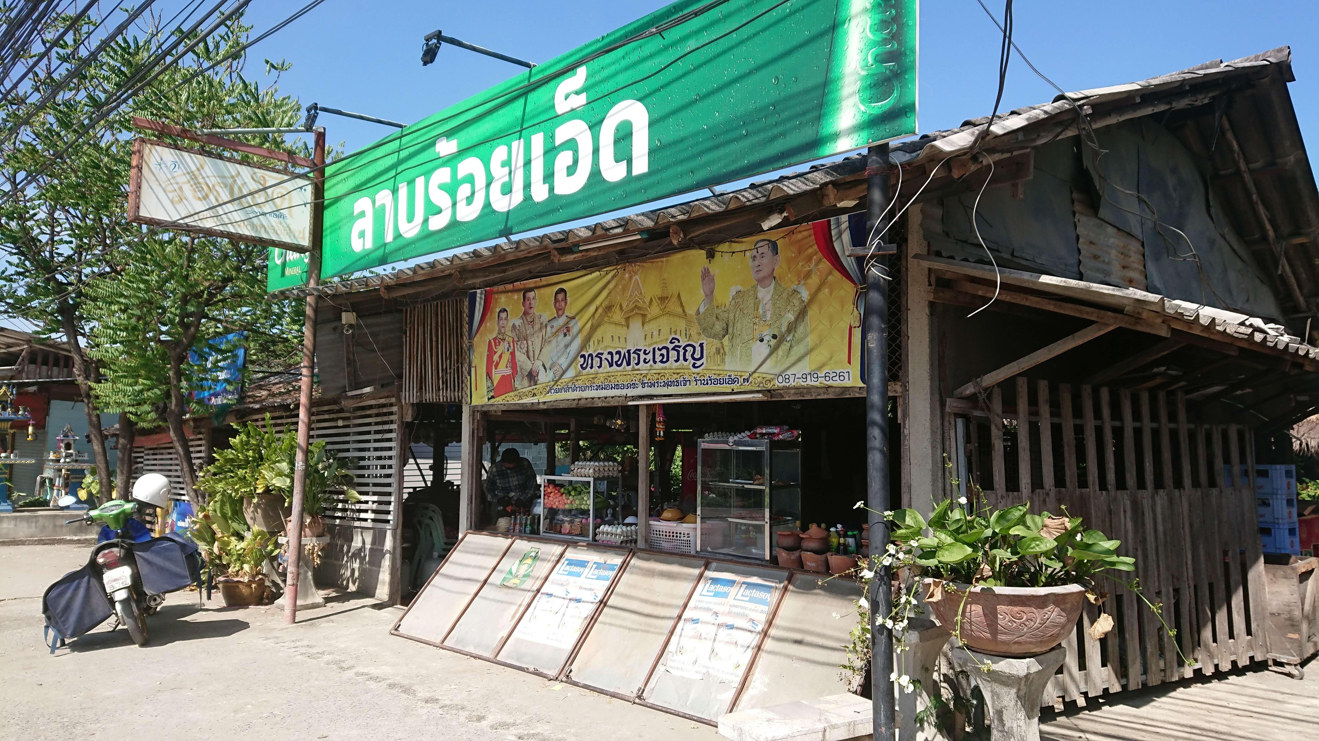 タイ東北地方の美味しいイサーン料理が楽しめる「Larb Roi Et(ラーブ ロイエット)」