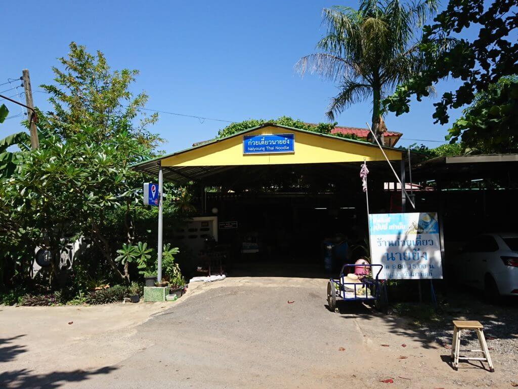 アユタヤの隠れた人気ヌードル店「Naiyoung Thai Noodle」