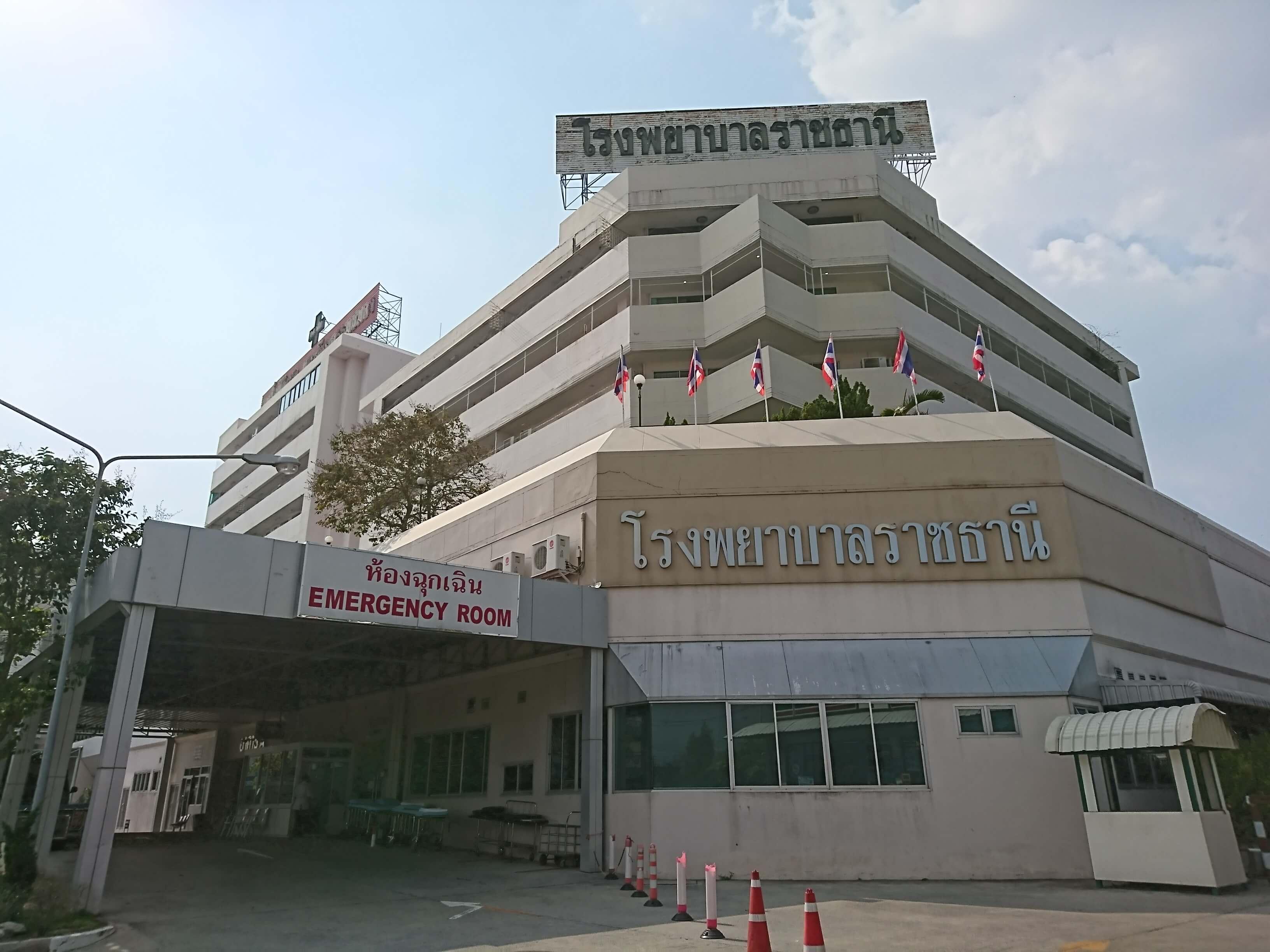 アユタヤで最も信頼できる病院「ラチャタニーホスピタル(Rajthanee Hospital)」をご紹介!