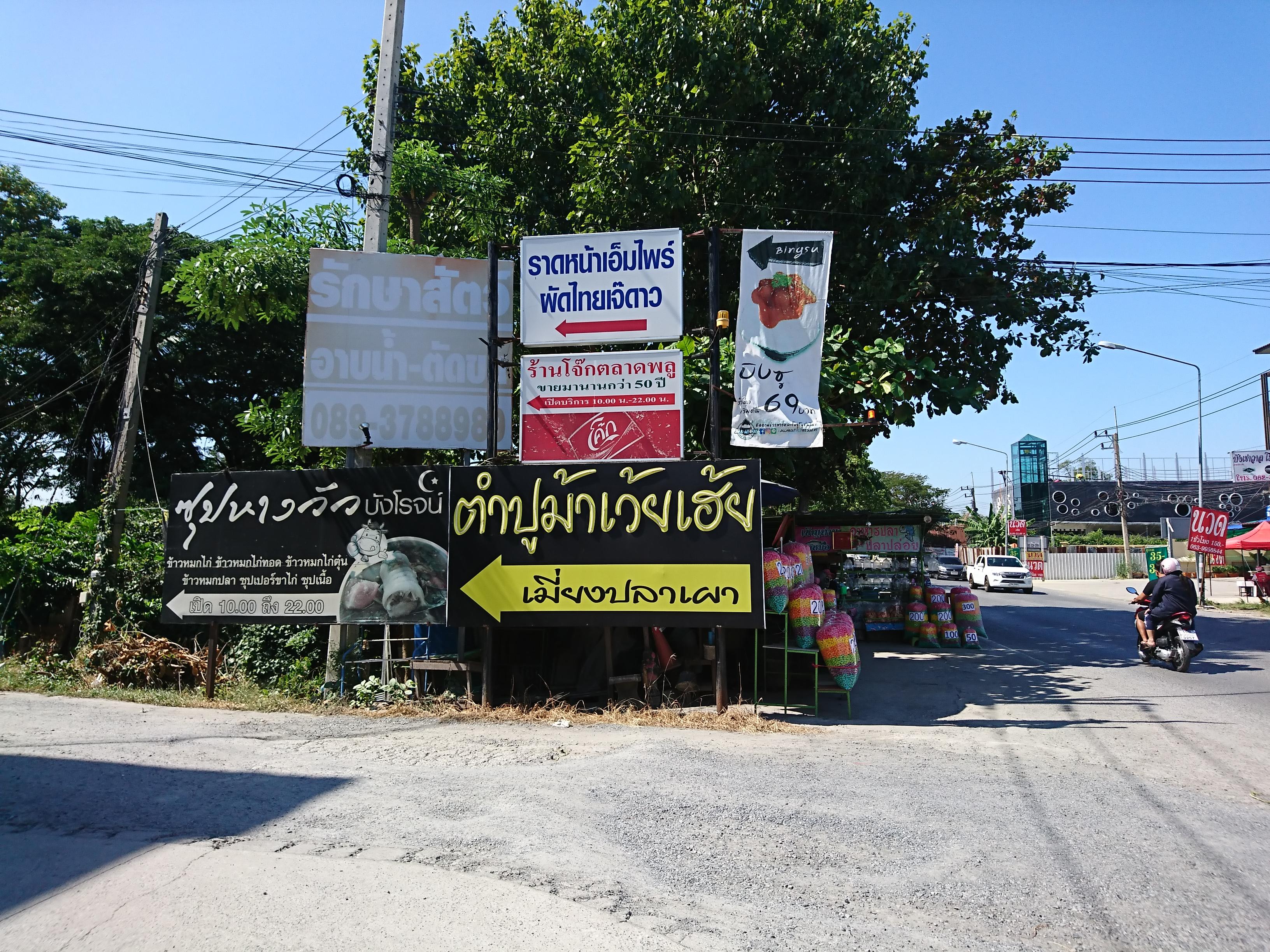 アユタヤの観光地に近く、便利な場所にあるタイ料理屋「ジョックタラートプー」