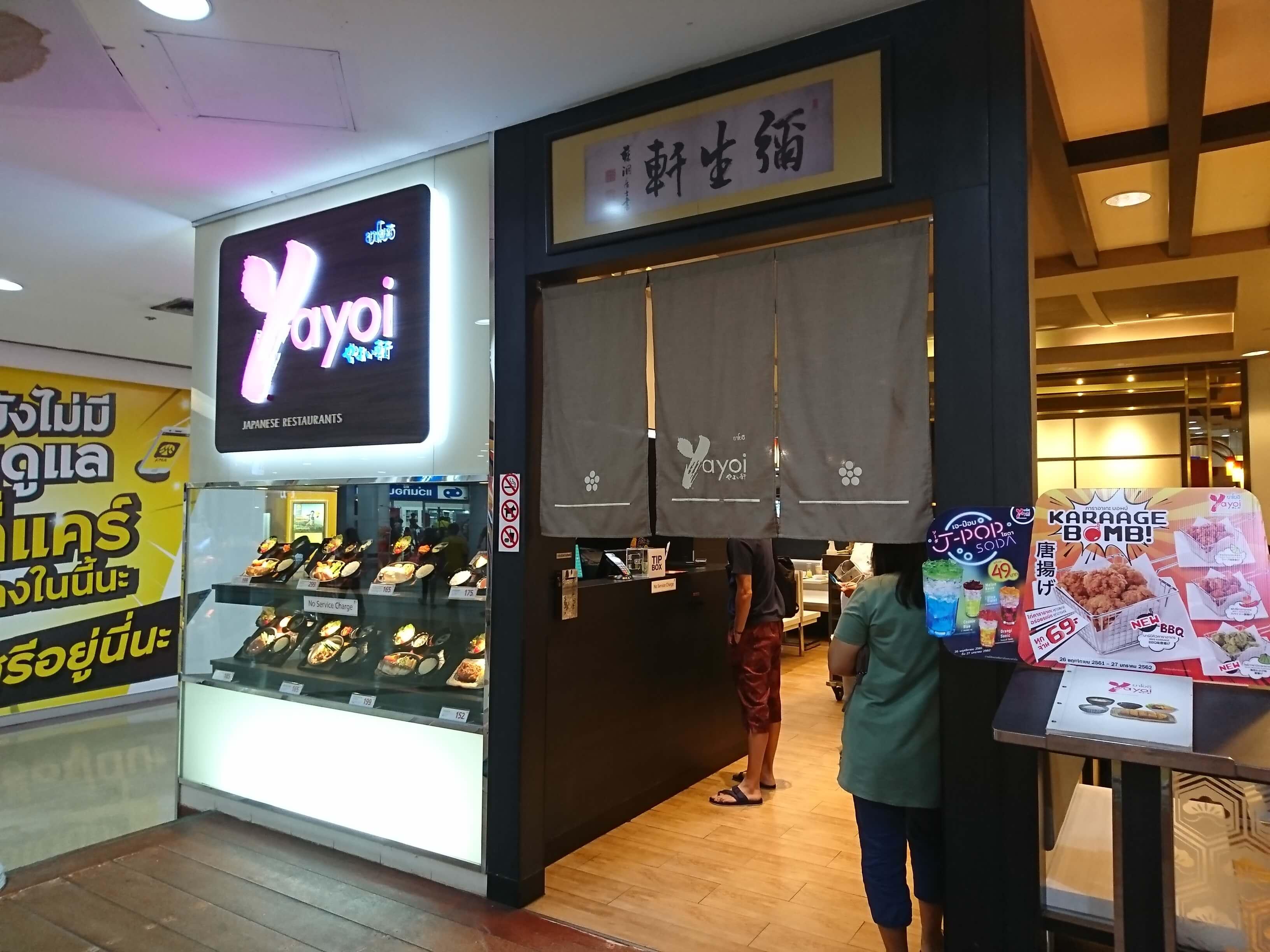 Yayoi Restaurant(やよい軒)/ 気軽に日本食を食べたい時にピッタリ!