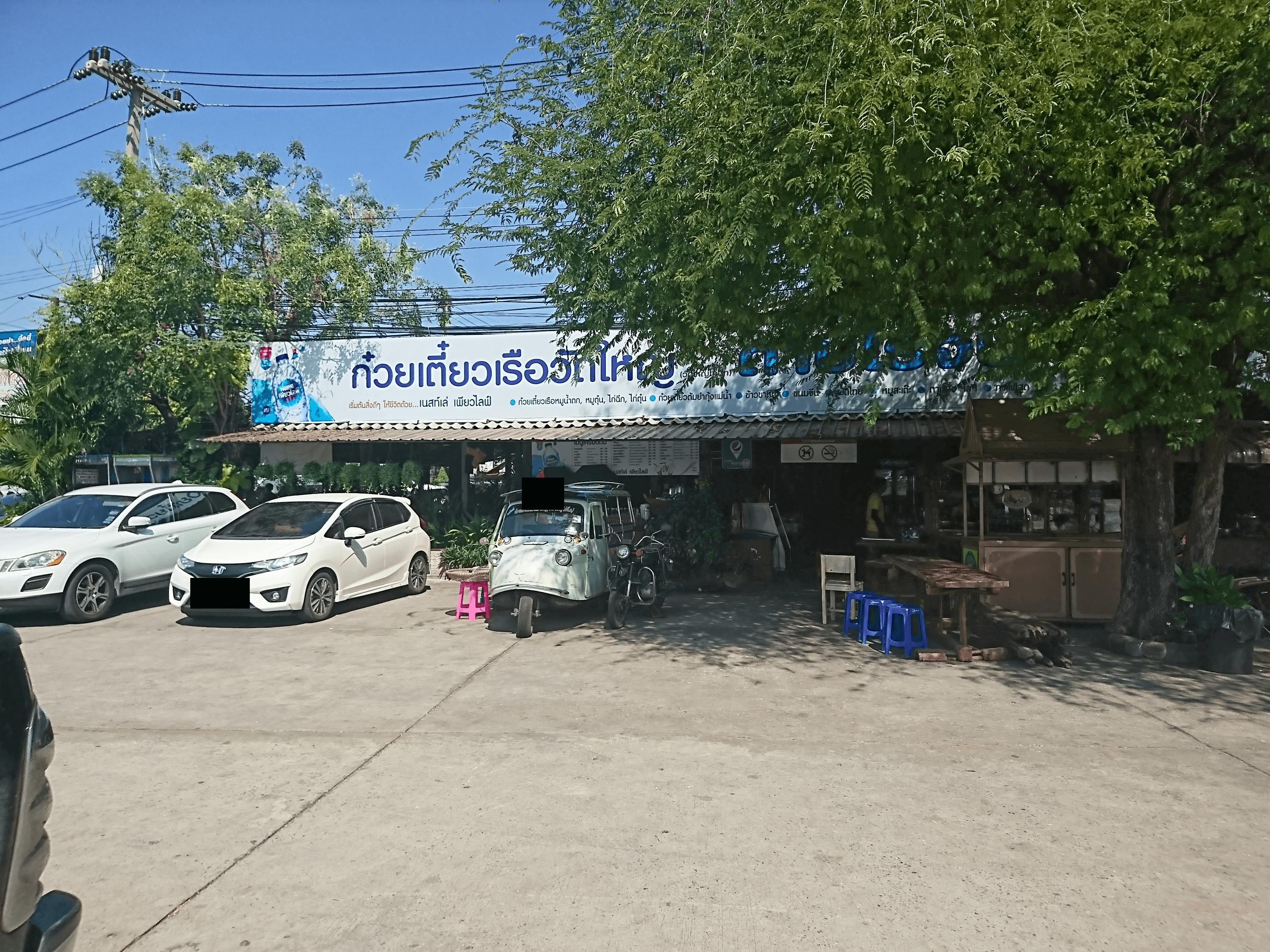 クイッティアオ ルア ワットヤイ(Quittiao Lua Wat Yai)/ アユタヤ、ワット ヤイチャイモンコンの正面にあるタイ料理店
