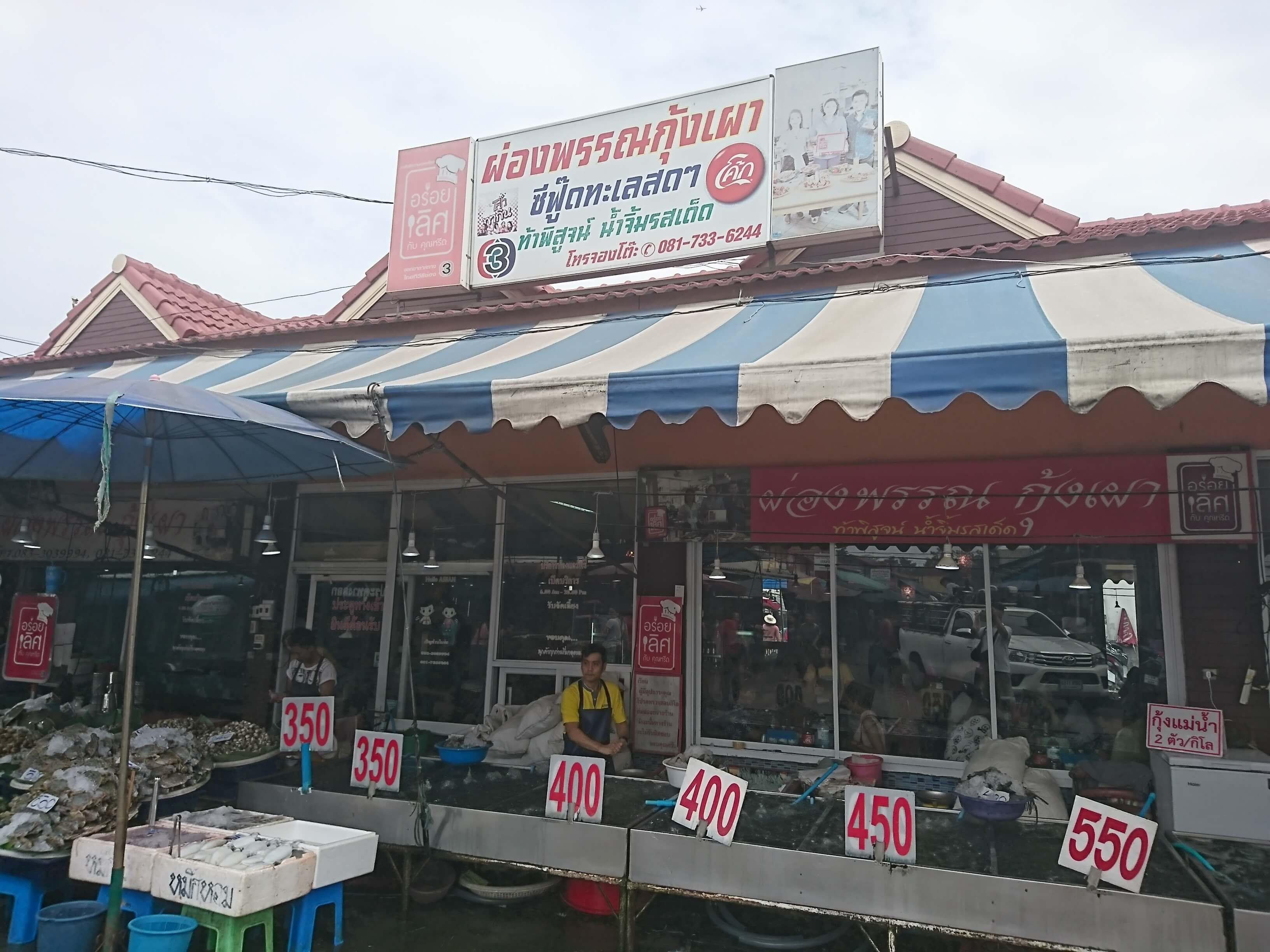 アユタヤで「クンパオ(焼きえび)」をガッツリ安く食べるならココ!「Restaurant Phongphan (ポンパン)」