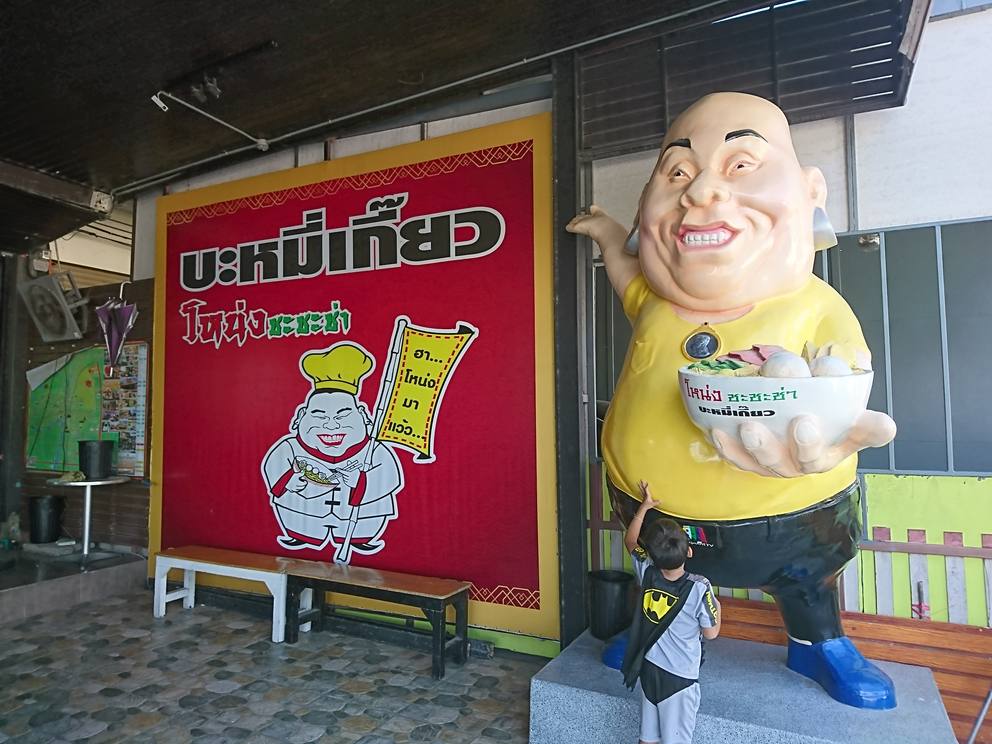 バミー キアオ ノォー シャシャシャーァ / アユタヤにあるタレント「ノォー」のフランチャイズ店