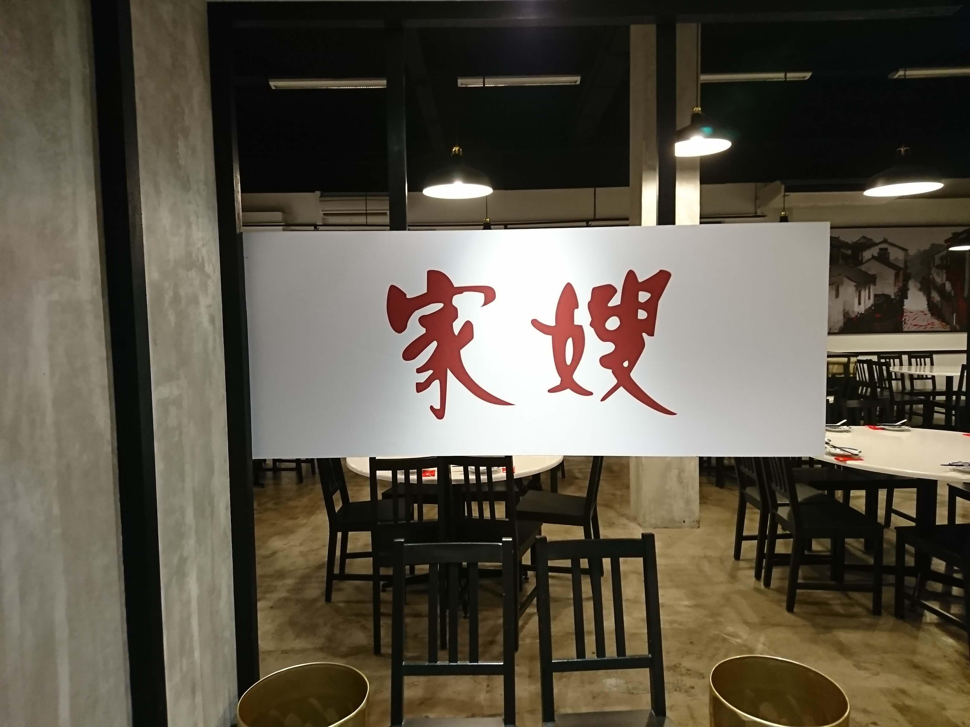 Ka-Soh Restrant(カーソレストラン)/ 筆者のおすすめ!シンガポールの隠れ家的レストラン