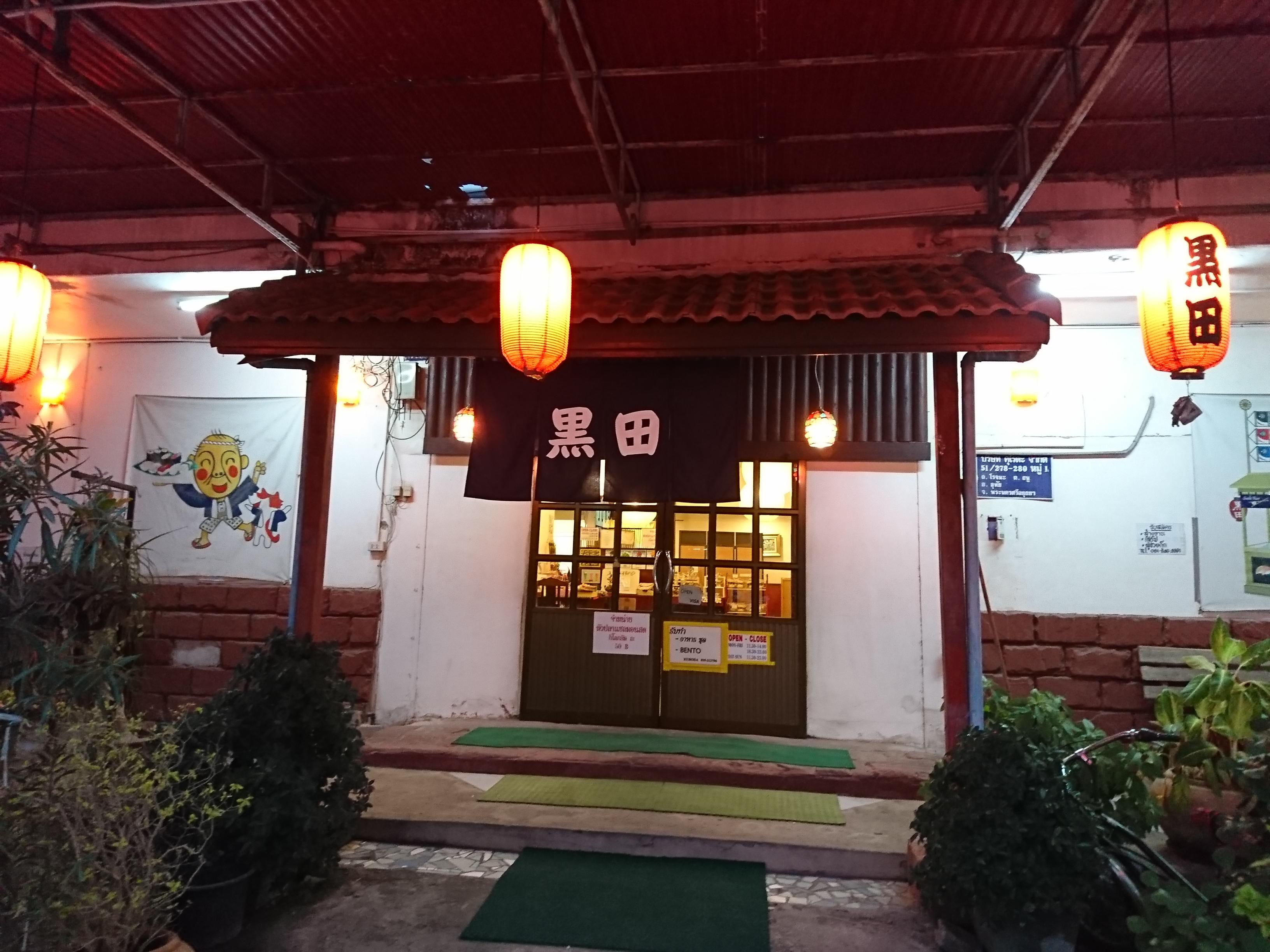 黒田 / アユタヤグランド地区で、おすすめの老舗日本食屋さん