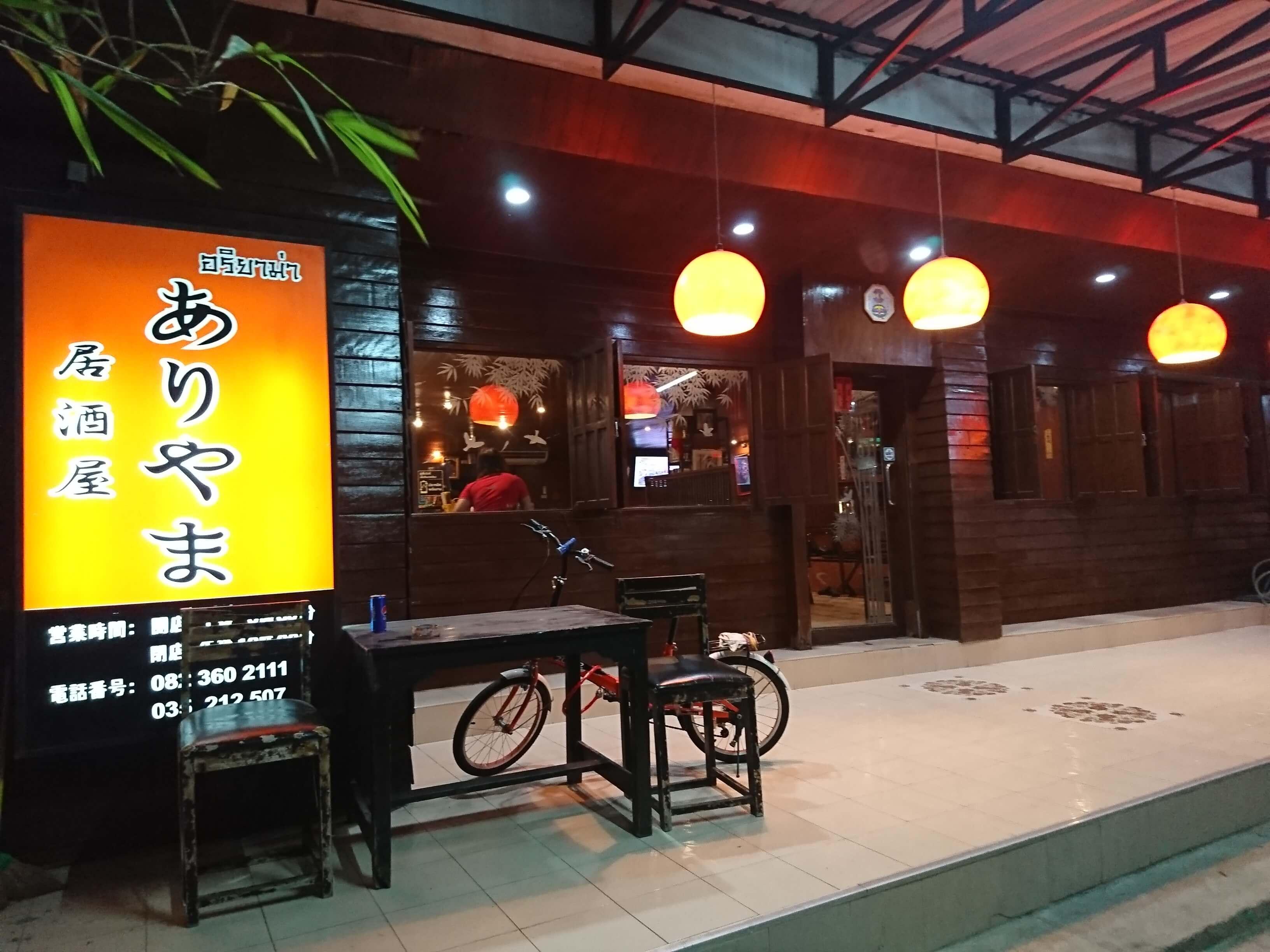 居酒屋 ありやま / アユタヤグランド地区で、気軽に日本食が楽しめる老舗居酒屋