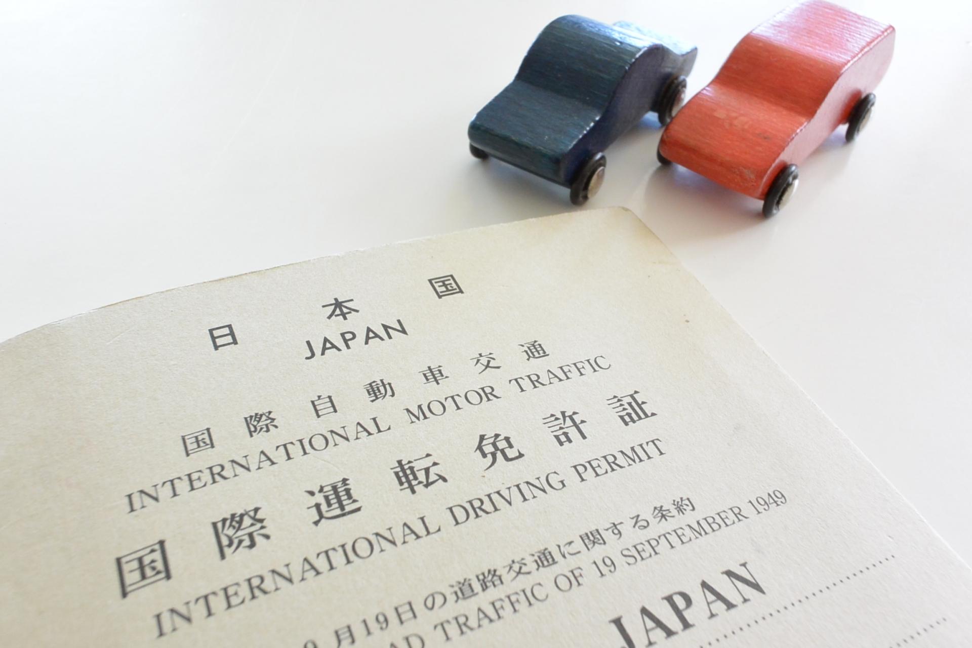 国際運転免許の取得方法を詳しくご紹介! / 海外渡航先で、車やバイクで気ままに旅行するための必須アイテム!