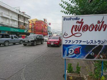 ファンファーレストラン(ร้านอาหารเฟื่องฟ้า)/ リーズナブルに美味しいタイ料理を楽しめるアユタヤグランド地区の老舗タイ料理レストラン