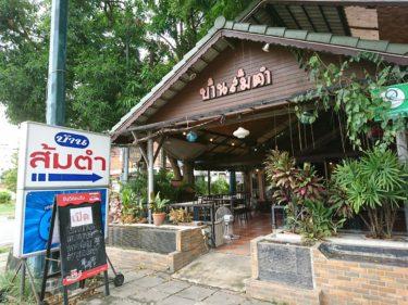 バーンソムタム(ร้านอาหารบ้านส้มตำ・Ban Somtam Restaurant)/ アユタヤ旧市街の東側、パーサック川沿いにある老舗タイ料理レストラン