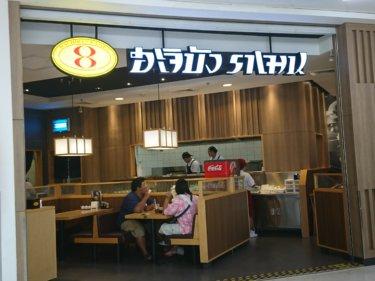 8番らーめん ロータス・アユタヤ店 / タイ国内に128店舗を構える日本式ラーメンチェーン店でリーズナブルにお食事はいかが?