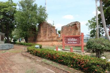 ワットポープアック(วัดโพธิเผือก・Wat Pho Phueak)/ アユタヤスタジアムの中にあり、完全破壊を免れて修復された小さな仏教寺院遺跡